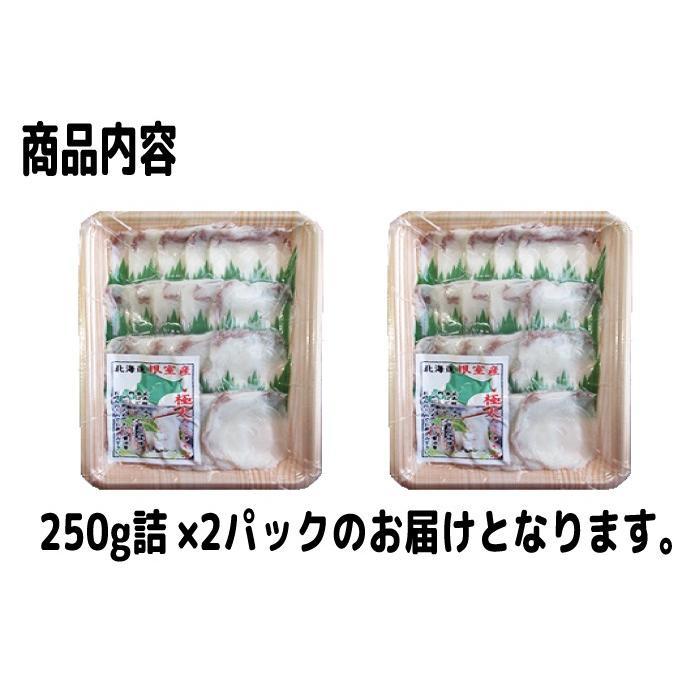 たこしゃぶ500g(250g詰×2) (たこ タコ 北海道産 送料無料)|nemurokanisen|02