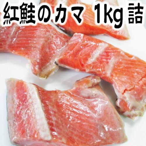 塩紅鮭のかま 1kg詰 大人気! 12枚前後 アイテム勢ぞろい サケ さけ 鮭