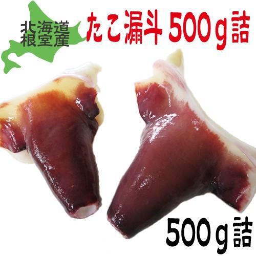たこの漏斗 上等 500g 直輸入品激安 たこ 北海道産 タコ