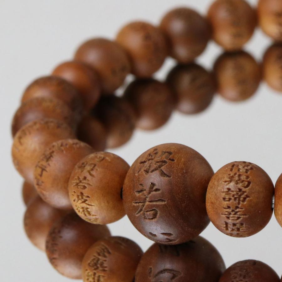 数珠ブレスレット 般若心経彫り 送料無料 在庫処分 約8ミリ 白檀