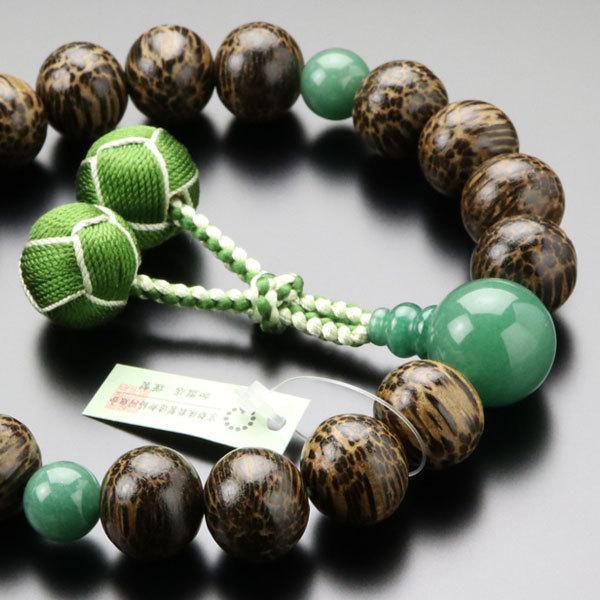 数珠 男性用 18玉 ビンロー樹 印度翡翠 2色梵天房 数珠袋付き|nenjyu