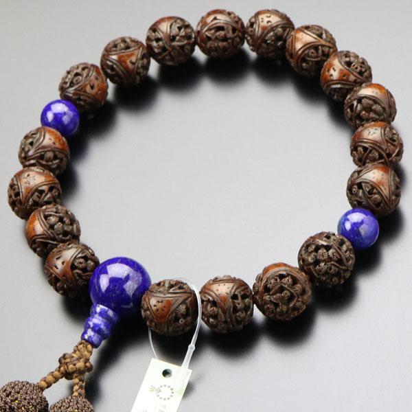 数珠 男性用 18玉 羅漢彫り 龍眼菩提樹 ラピスラズリ 正絹房 数珠袋付き