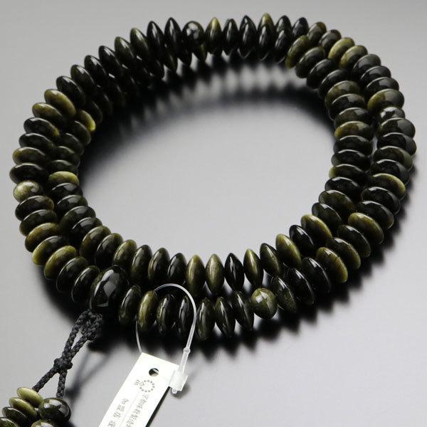 天台宗 数珠 男性用 9寸 金黒曜石 梵天房 数珠袋付き|nenjyu