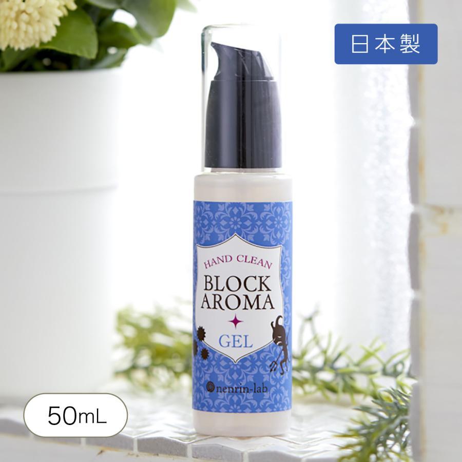 日本製 アルコール 70% ハンドジェル 50ml 携帯用 おしゃれ 香り付きブロックアロマ ハンドクリーンジェル プチギフト プレゼント nenrin-lab