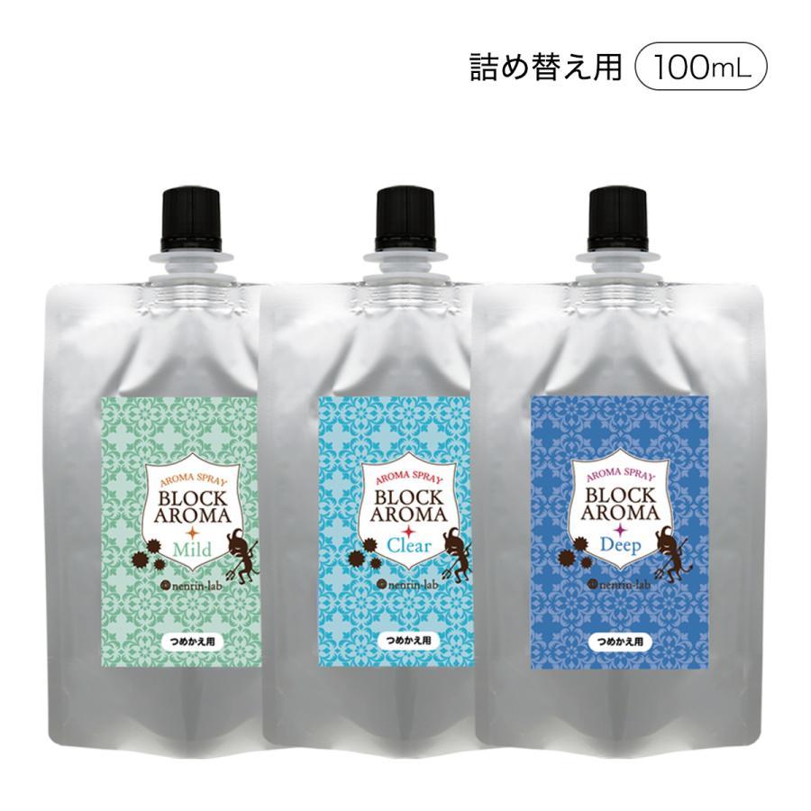 詰め替え用 ブロックアロマスプレー 100ml マスクスプレー 日本製 除菌スプレー ルームスプレー お求めやすく価格改定 ブランド買うならブランドオフ アロマスプレー