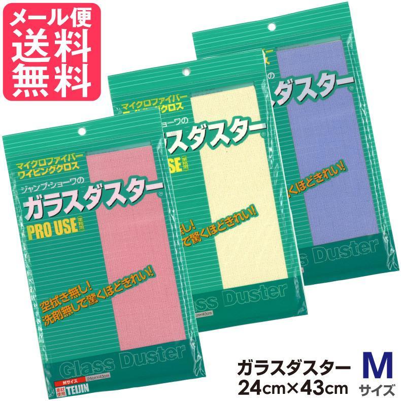 通販 激安 テイジン ガラスダスター Mサイズ 3色 帝人 送料無料 メール便 ファッション通販