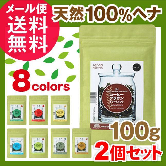 ジャパンヘナ 100g 8色 選べる2個 オーガニック カラー トリートメント メール便 送料無料|nenrin