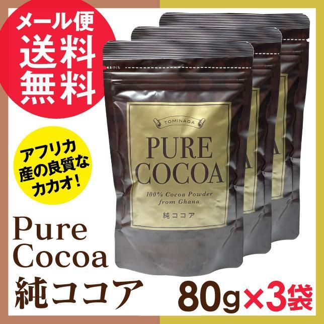 純ココアパウダー 無添加 PURE COCOA ピュアココア パウダー 80g×3袋セット 1000円 メール便 送料無料|nenrin