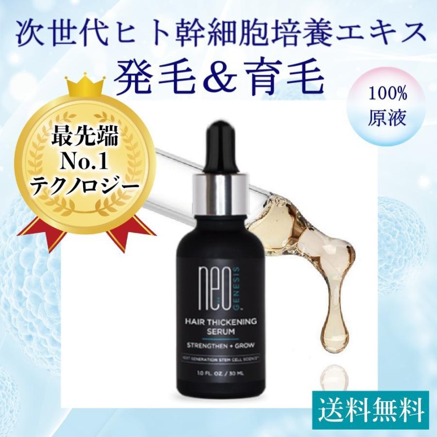 最先端 高濃度 即納送料無料! ヒト幹細胞培養原液60%配合 オーガニック育毛発毛 セラム 日本正規代理店品