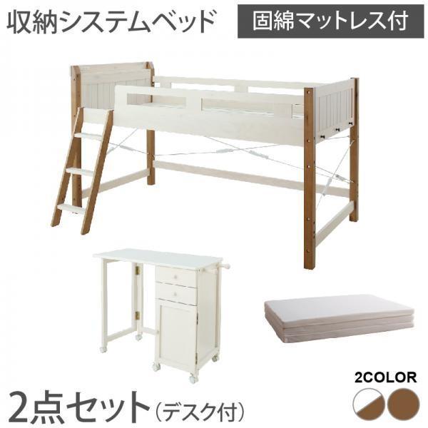 ロフトベッド 子供 木製 すのこベッド システムベッド 机付 マットレス付