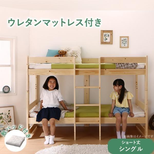 二段ベッド おしゃれ マットレス付 子供 シングル 木製 コンパクト ショート丈