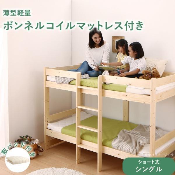 二段ベッド おしゃれ マットレス付 子供 シングル 木製 コンパクト ショート丈 ボンネルコイルマット