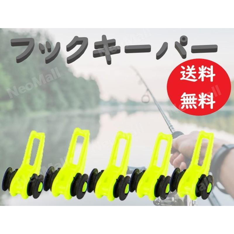 送料コミコミ フック 未使用品 キーパー イエロー 5個セット ストッパー ルアー 釣り 売店 針 シーバス ロッド 竿 アジ メバル バス