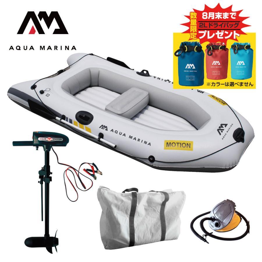 釣り ゴムボート ミニボート 豊富な品 フィッシングボート アクアマリーナ MOTION 2人乗り T-18 モーション255 激安格安割引情報満載 エレキモーターセット