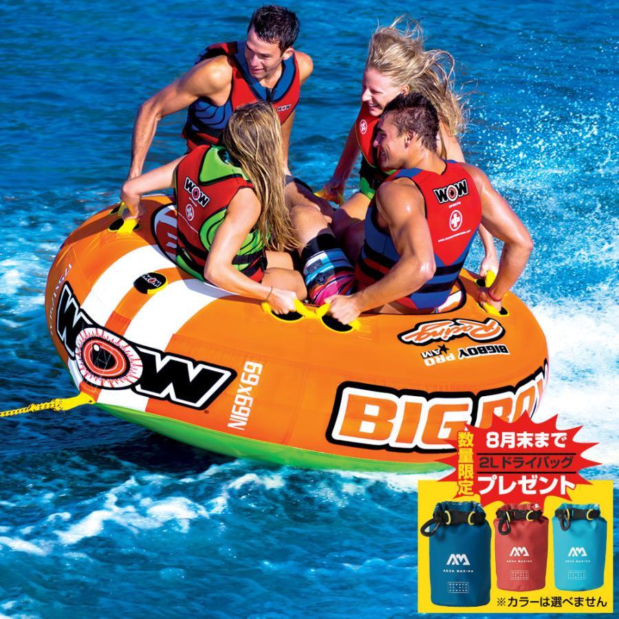 トーイングチューブ WOW/ワオ 4人乗り ビッグボーイ レーシング バナナボート