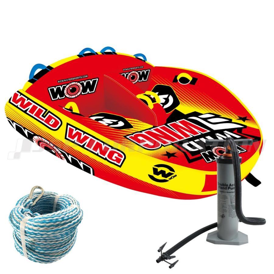トーイングチューブ WOW/ワオ 2人乗り ワイルドウイング 3点セットロープ+ハンドポンプ付 バナナボート