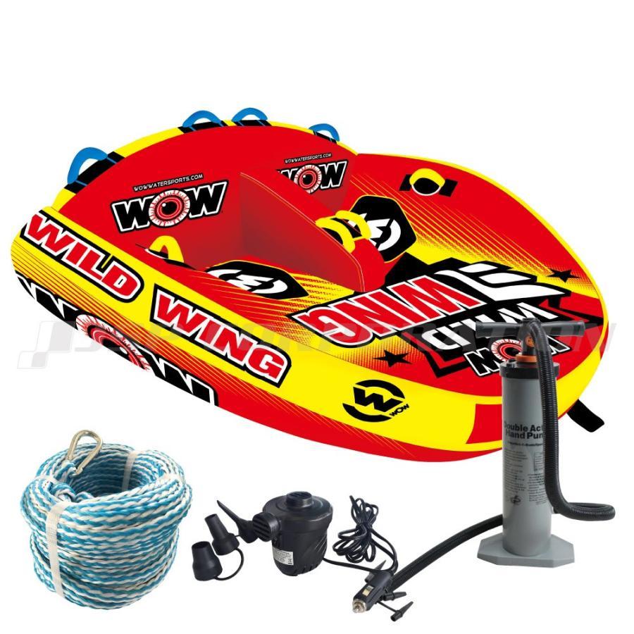 トーイングチューブ WOW/ワオ 2人乗り ワイルドウイング 4点セットロープ+ハンドポンプ+電動ポンプ付 バナナボート