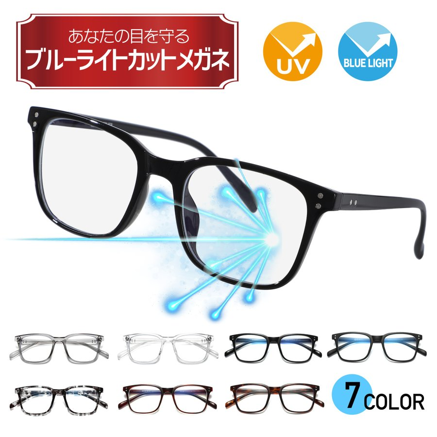 ブルーライトカットメガネ 伊達メガネ PCメガネ おしゃれ 黒縁 品質保証 レディース メンズ 度なし ドライアイ 疲労 卓越 軽い UVカット 女子 子供 軽量