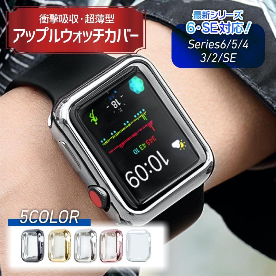 贈答 ラッピング無料 apple watch カバー SE series 6 5 4 3 38 44 全面保護 2 42 フィルム 40mm ケース アップルウォッチ