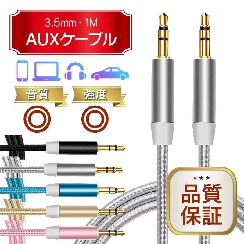 AUX ケーブル 3.5mm オーディオ iPod スマホ タブレット iPhone 車 携帯 音楽 ミニプラグ