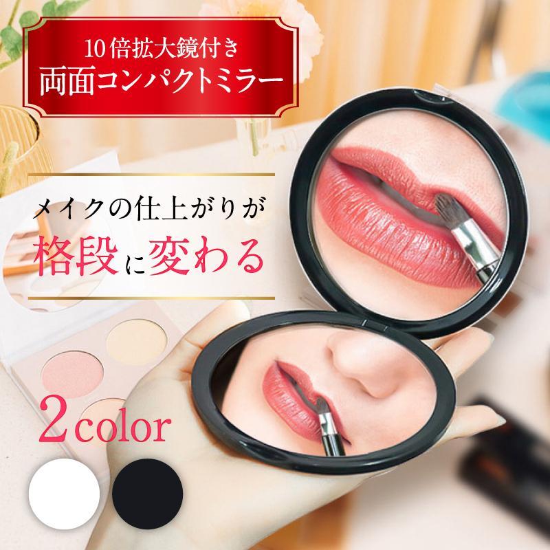 拡大鏡 10倍 卓上 ミラー 化粧 鏡 メイク おしゃれ かわいい 両面 コンパクト 持ち運び 老眼