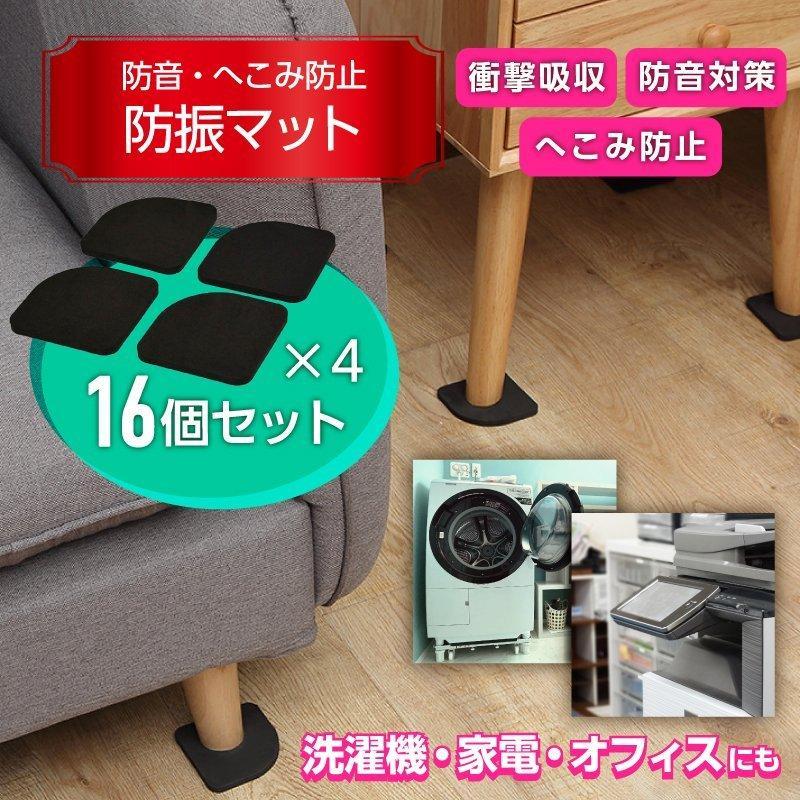 防振マット 床 16枚セット ゴム 防音 耐震 傷 へこみ 防止 フローリング 洗濯機 パッド 吸収 家具 冷蔵庫 室外機 凹み