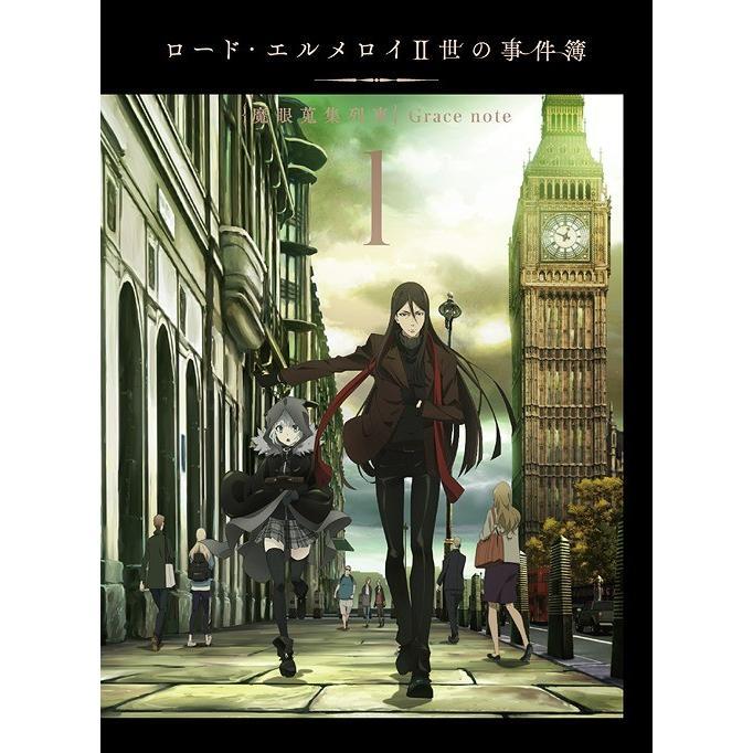 ロード エルメロイ 二 世 の 事件 簿 アニメ 無料