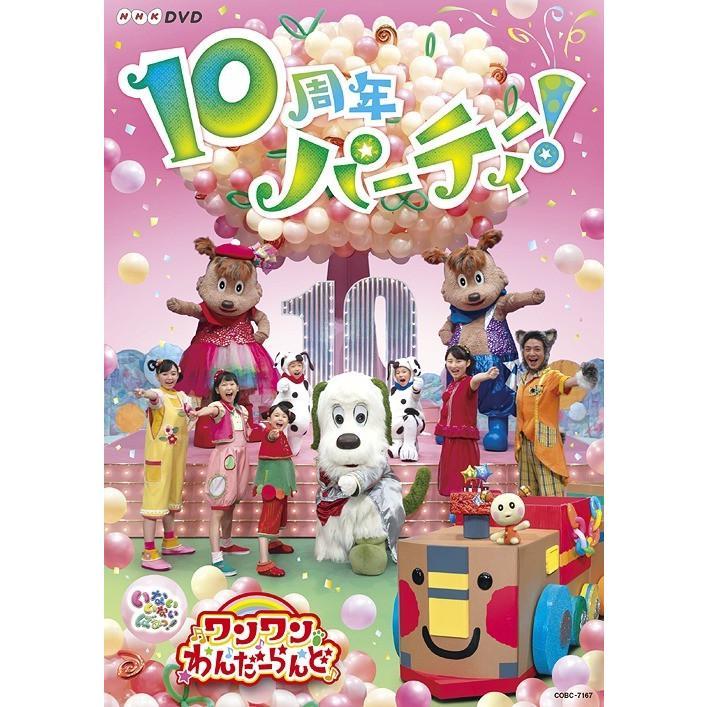【送料無料選択可】[DVD]/ファミリー/NHKDVD いないいないばあっ! ワンワンわんだーらんど 〜10周年パーティー!〜|neowing
