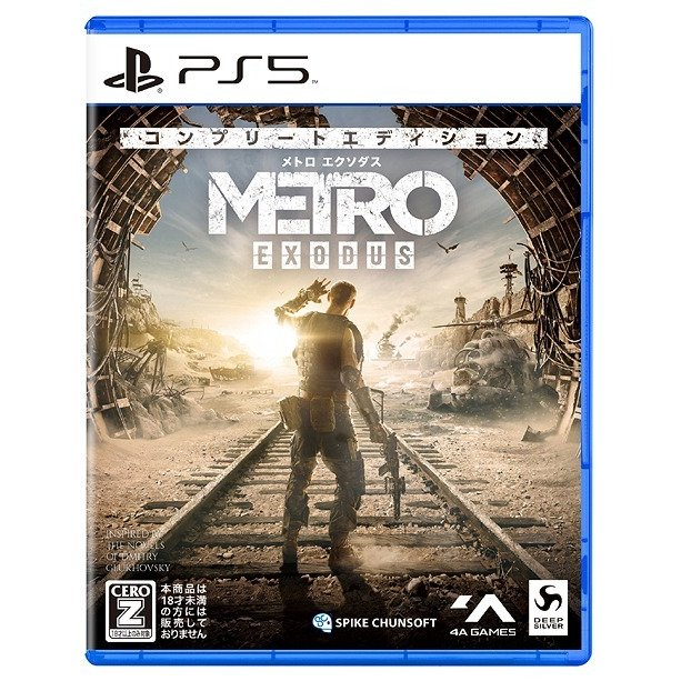 送料無料選択可 最安値挑戦 PS5 ゲーム メトロ エクソダス コンプリートエディション 期間限定特別価格