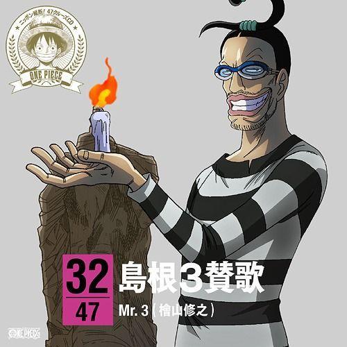 [CDA]/Mr.3 (檜山修之)/ワンピース ニッポン縦断! 47クルーズCD at 島根 島根3賛歌|neowing