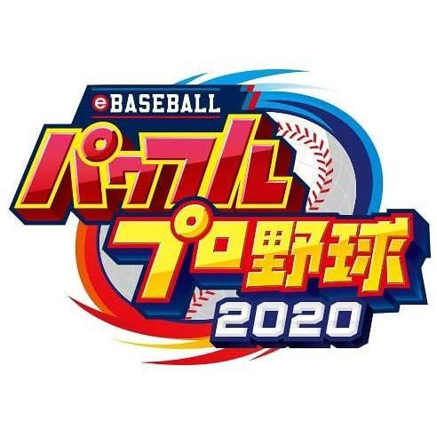 【送料無料】[Nintendo Switch]/ゲーム/eBASEBALLパワフルプロ野球2020[Switch版]