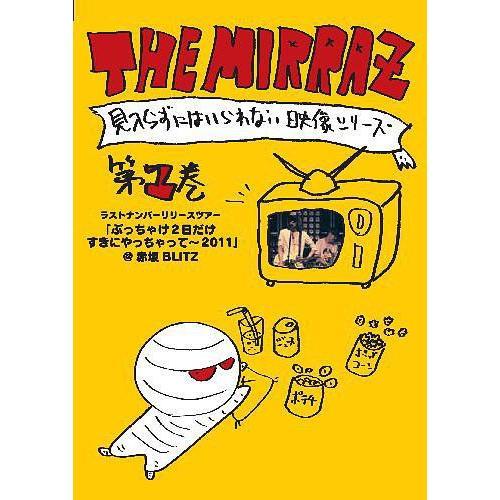 [DVD]/【送料無料選択可】The Mirraz/The Mirrazの見入らずにはいられない映像シリーズ 第一巻 〜ラストナンバーリリースツアー「ぶっちゃけ2日だ|neowing