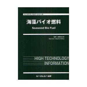 [本/雑誌]/海藻バイオ燃料 (バイオテクノロジーシリーズ)/能登谷正浩/監修(単行本·ムック)