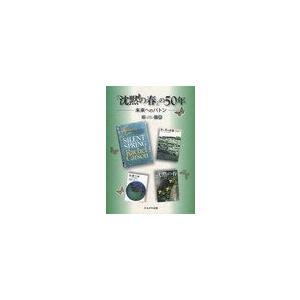 [本/雑誌]/『沈黙の春』の50年 未来へのバトン/原強/著(単行本・ムック)|neowing