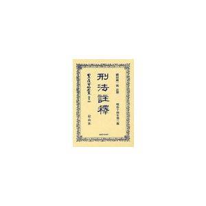 [本/雑誌]/日本立法資料全集 別巻690/織田 純一郎 註釋(単行本·ムック)