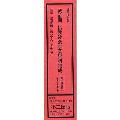 [本/雑誌]/戦前期仏教社会事業資料集成 編集復刻版 第1回配本 第1巻·第6巻/中西 直樹 他解題 高石 史人 他解題(単行本·ムック)