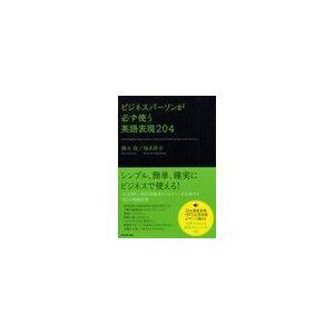 [本/雑誌]/ビジネスパーソンが必ず使う英語表現204/勝木龍/著 福水隆介/著(単行本・ムック)|neowing