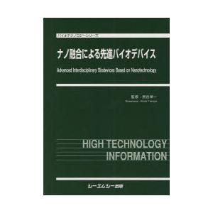 [本/雑誌]/ナノ融合による先進バイオデバイス (バイオテクノロジーシリーズ)/民谷栄一(単行本·ムック)