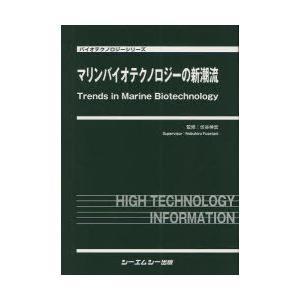 [本/雑誌]/マリンバイオテクノロジーの新潮流 (バイオテクノロジーシリーズ)/伏谷伸宏/監修(単行本·ムック)