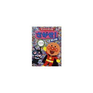 [本/雑誌]/アンパンマンをさがせ! BLUE/やなせたかし/原作 石川ゆり子/考案 トムス・エンタテインメント/作画(児童書)