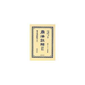 [本/雑誌]/【ゆうメール利用不可】日本立法資料全集 別巻705/本尾敬三郎/著 木下周一/著(単行本·ムック)