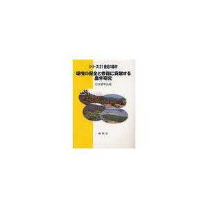 【送料無料選択可】[本/雑誌]/環境の保全と修復に貢献する農学研究 (シリーズ21世紀の農学)/日本農学会/編(単行本・ムック) neowing