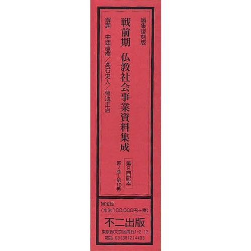 [本/雑誌]/戦前期仏教社会事業資料集成 編集復刻版 第2回配本 第7巻~第10巻 4巻セット/中西 直樹 他解題 高石 史人 他解題(単行本·ムック