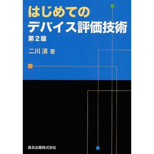 [本/雑誌]/はじめてのデバイス評価技術/二川清/著(単行本・ムック)|neowing