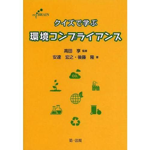 [本/雑誌]/クイズで学ぶ環境コンプライアンス (eco)/高田享/監修 安達宏之/著 後藤隆/著(単行本・ムック) neowing