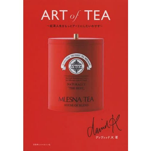 [本/雑誌]/ART of TEA 紅茶人生をもっとアートにしたいのです/ディヴィッド.K/著(単行本・ムック)|neowing
