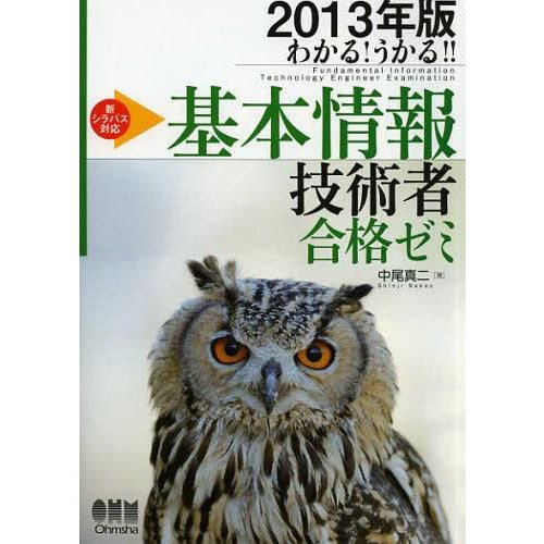 [書籍とのゆうメール同梱不可]/[本/雑誌]/わかる!うかる!!基本情報技術者合格ゼミ 2013年版/中尾真二/著(単行本・ムック)|neowing