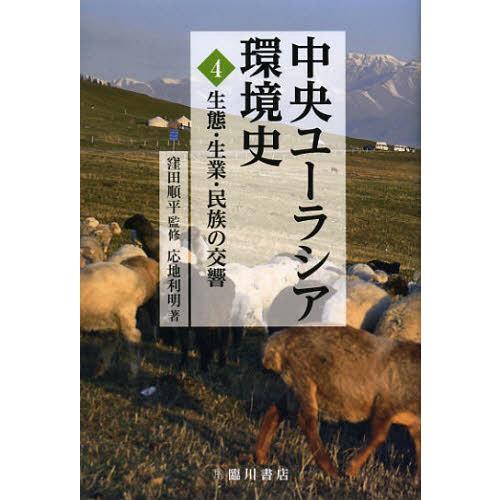[本/雑誌]/中央ユーラシア環境史 4/窪田順平/監修(単行本・ムック)|neowing