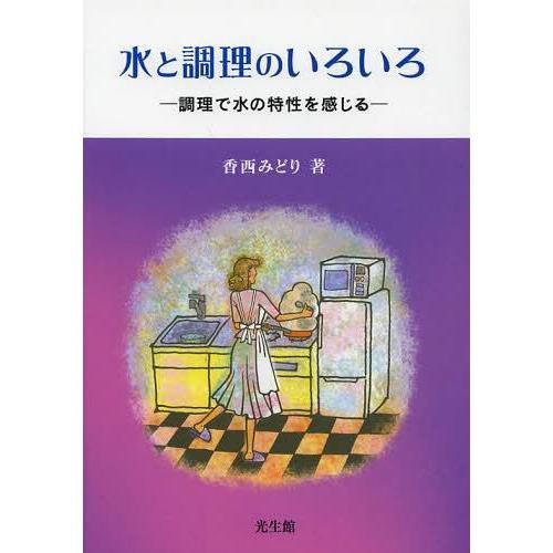 [本/雑誌]/水と調理のいろいろ 調理で水の特性を感じる/香西みどり/著(単行本・ムック) neowing