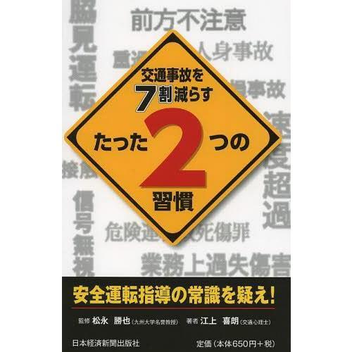 本 雑誌 交通事故を7割減らすたった2つの習慣 内祝い 松永勝也 監修 期間限定今なら送料無料 単行本 ムック 著 江上喜朗